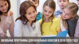 Школьные программы для начальных классов в 2019-2020 году