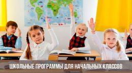 Школьные программы для начальных классов