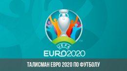 Талисман Евро 2020 по футболу