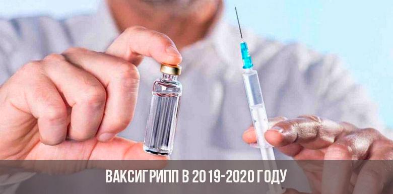Ваксигрипп в 2019-2020 году
