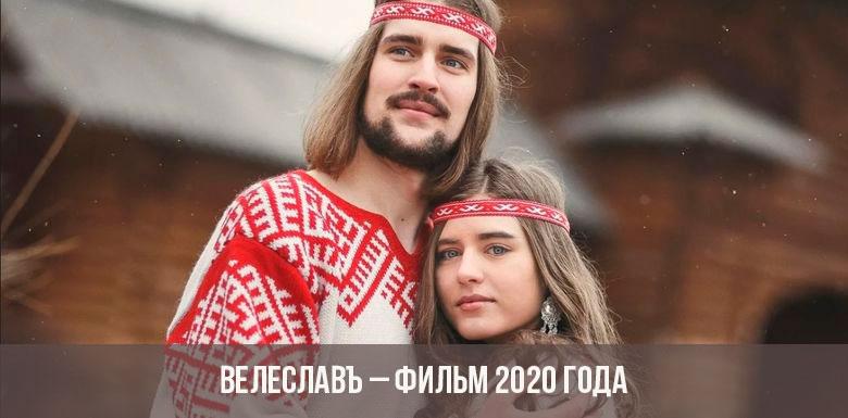 Велеславъ фильм 2020 года