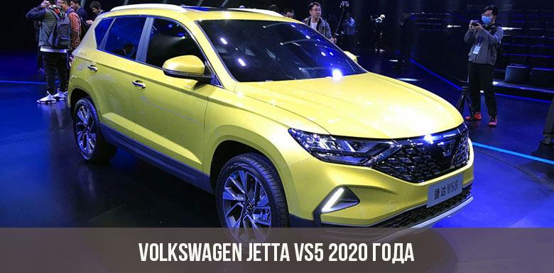 Volkswagen Jetta vs5 2020 года