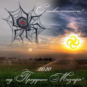 Открытка Новый Год 2020 по Славянскому календарю