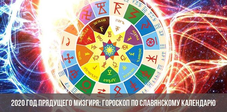 2020 год прядущего мизгиря: гороскоп по славянскому календарю