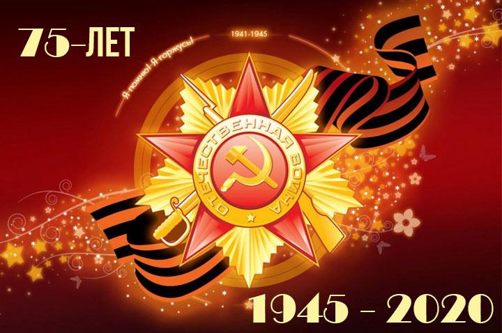 День Победы 2020 календарь выходных, мероприятия, программа в столице