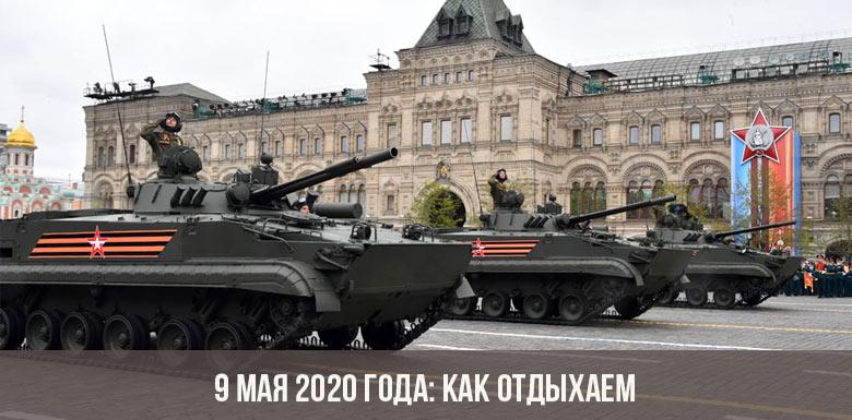 9 мая 2020 года: как отдыхаем