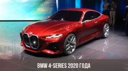 Концепт BMW 4-series