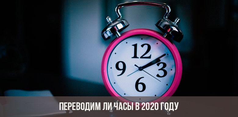 Будет ли перевод часов в 2020 году