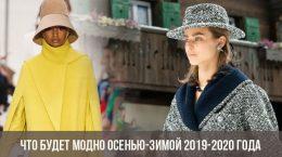Что будет модно осенью-зимой 2019-2020 года
