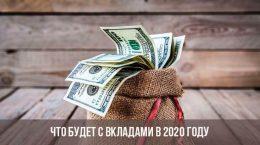 Что будет с вкладами в 2020 году