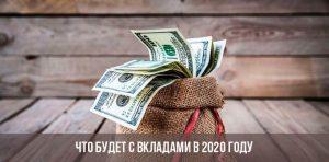 Базовая доходность вкладов на январь 2019 года: данные ЦБ РФ