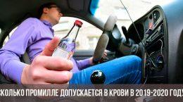 Допустимая норма алкоголя в крови в 2019-2020 году