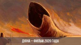 Дюна фильм 2020 года