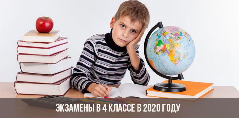 Экзамены в 4 классе в 2020 году