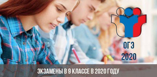 Экзамены в 9 классе в 2020 году