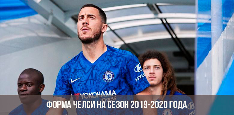 Форма Челси на сезон 2019-2020 года