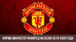 Форма Манчестер Юнайтед 2019 2020