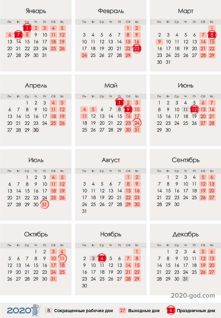 Календарь праздников для Республики Башкортостан на 2020 год