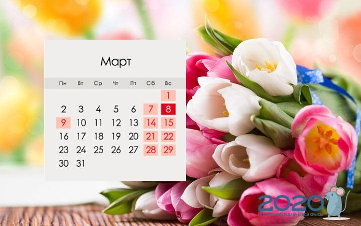 Праздники и выходные для России в марте 2020 года