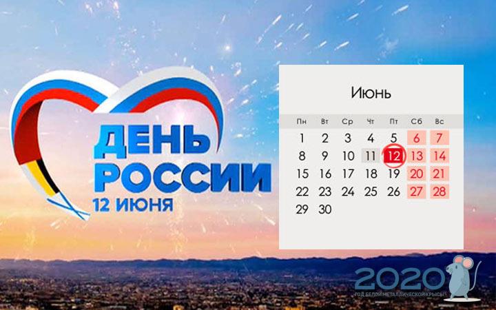 Выходные на День России в 2020 году