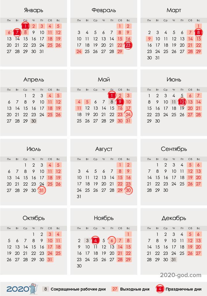 Календарь праздников 2020 года для Республики Татарстан