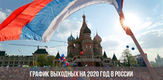 График выходных на 2020 год в России