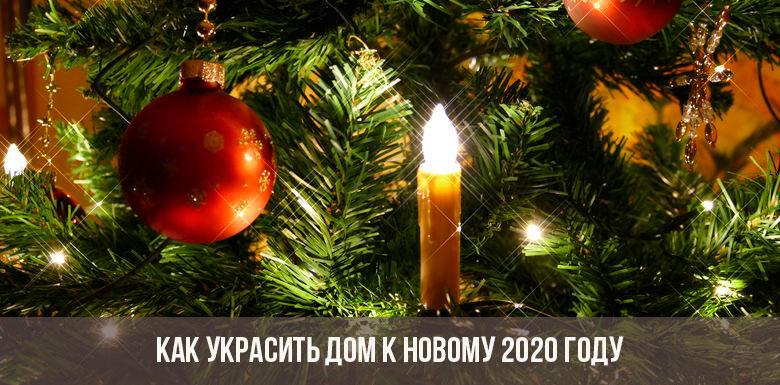 Как украсить дом к Новому 2020 году