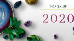 календарь Экадаши 2020 года