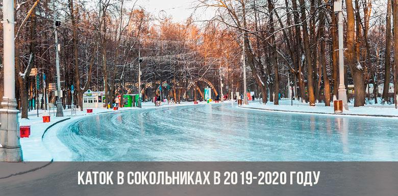 Каток в Сокольниках в 2019-2020 году