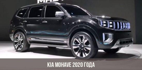Kia Mohave 2020 года