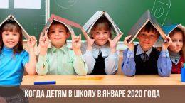 Когда детям в школу в январе 2020