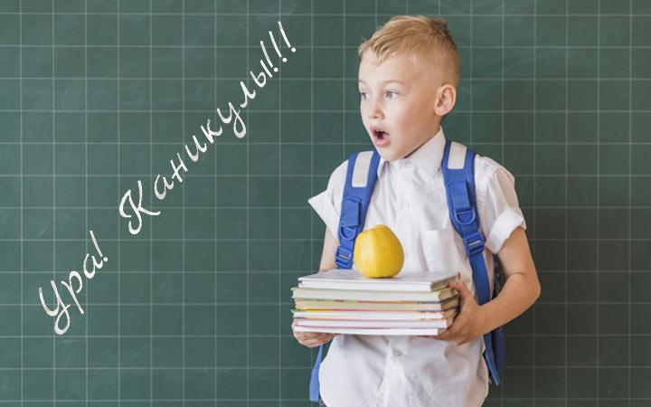 Даты осенних каникул в школах на 2019-2020 учебный год