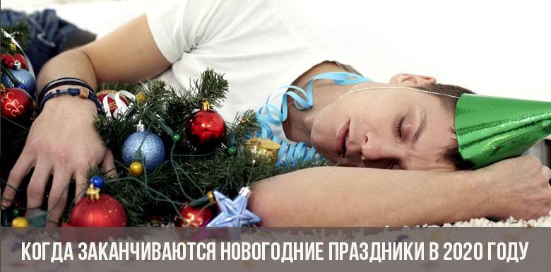 Когда заканчиваются новогодние праздники в 2020 году