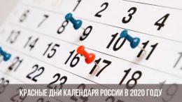 Красные дни календаря для России