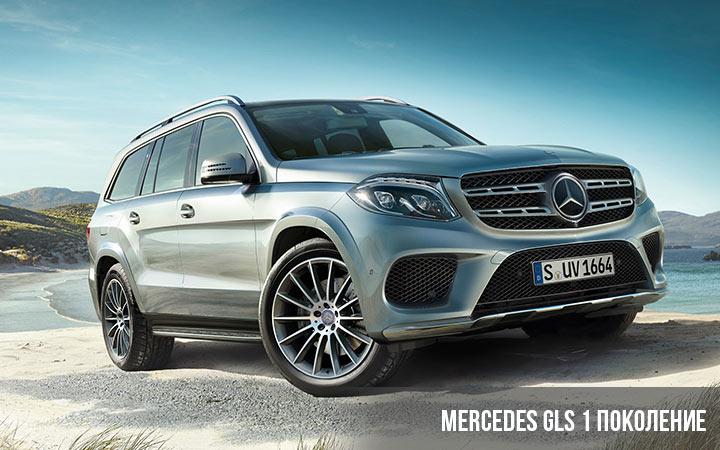 Mercedes GLS 1 поколение 2015-2019 годы