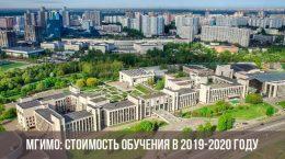 МГИМО стоимость обучения в 2019-2020 году