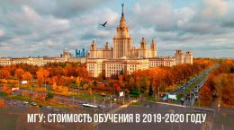 Стоимость обучения в МГУ 2019-2020