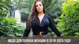 Мода для полных женщин в 2019-2020 году