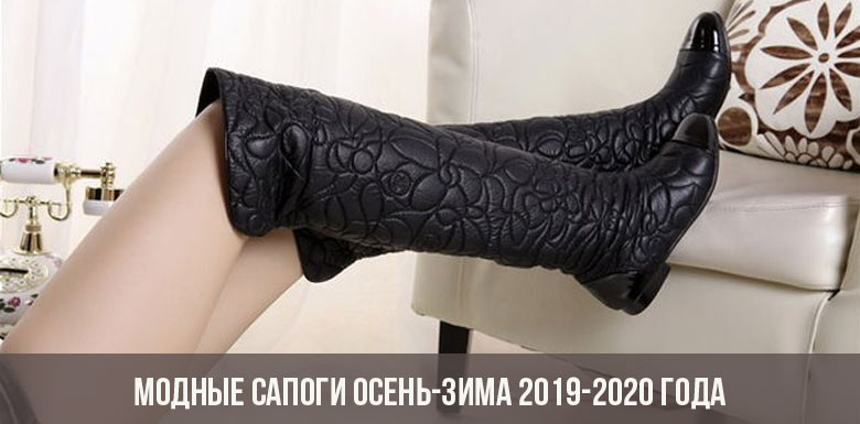 Модные сапоги осень-зима 2019-2020 года