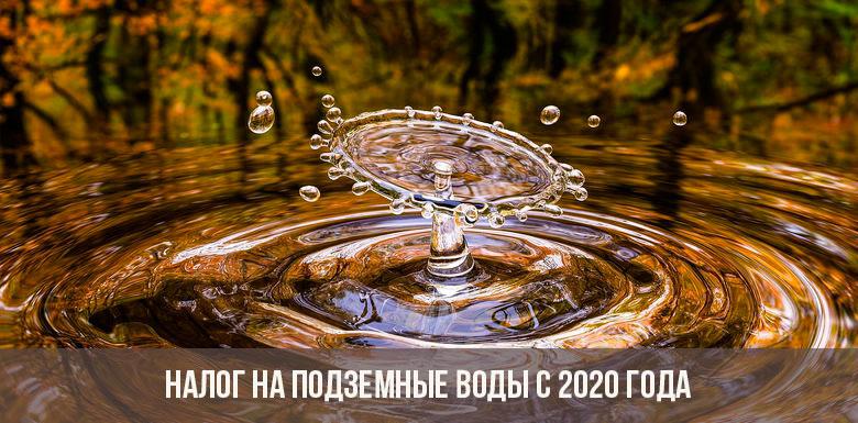 Налог на подземные воды 2020 года