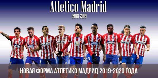 Новая форма Атлетико Мадрид 2019-2020