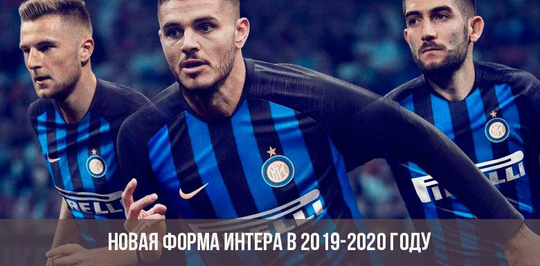 Новая форма Интера в 2019-2020 году