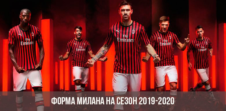 Новая форма ФК Милан 2019-2020