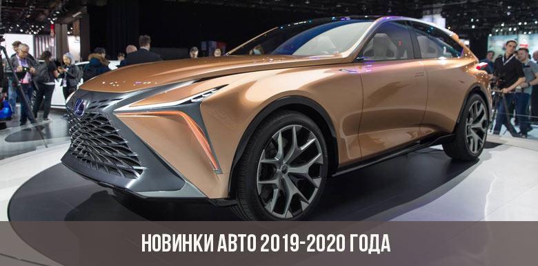 Новинки авто 2019-2020 года