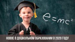 Новости дошкольного образования в 2020 году
