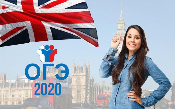 ОГЭ 2020 года по английскому языку