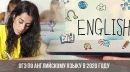 ОГЭ по английскому языку в 2020 году