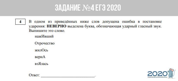 Задание №4 ЕГЭ 2020 по русскому языку - орфоэпия