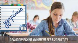 Орфоэпический минимум ЕГЭ в 2020 году