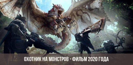 Охотник на монстров 2020 года
